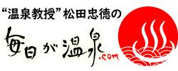 温泉教授松田忠徳の毎日が温泉.com